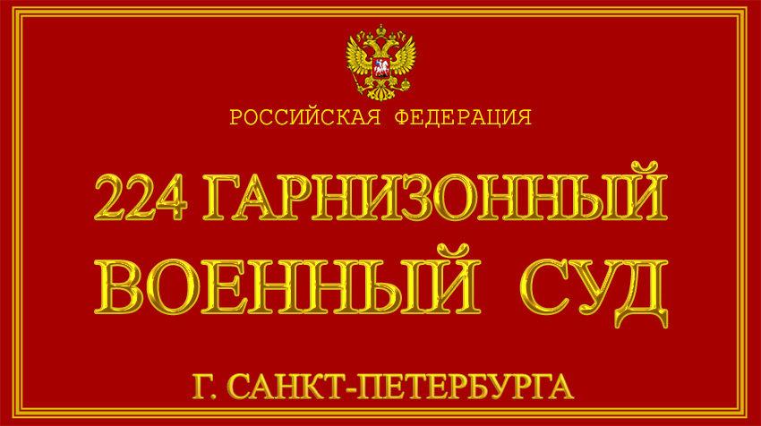 Город Санкт-Петербург - о 224 гарнизонном военном суде с официального сайта