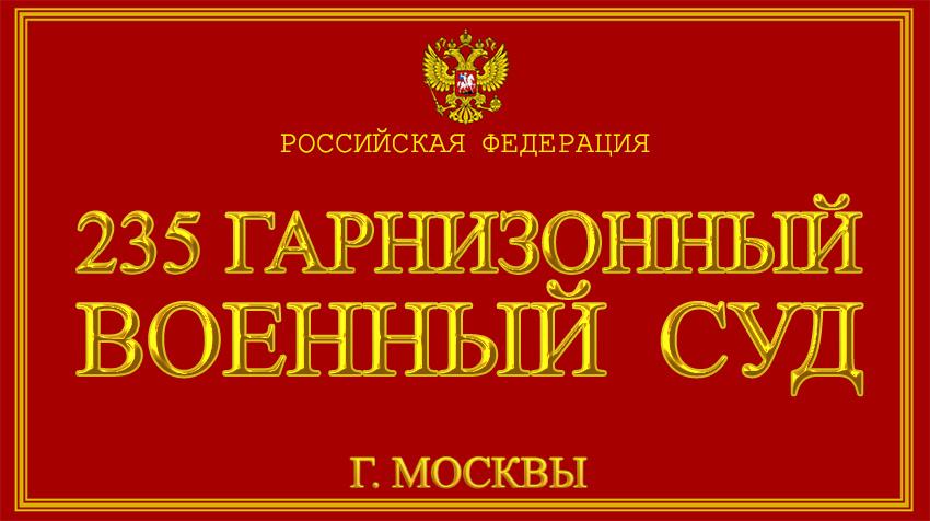 Город Москва - о 235 гарнизонном военном суде с официального сайта
