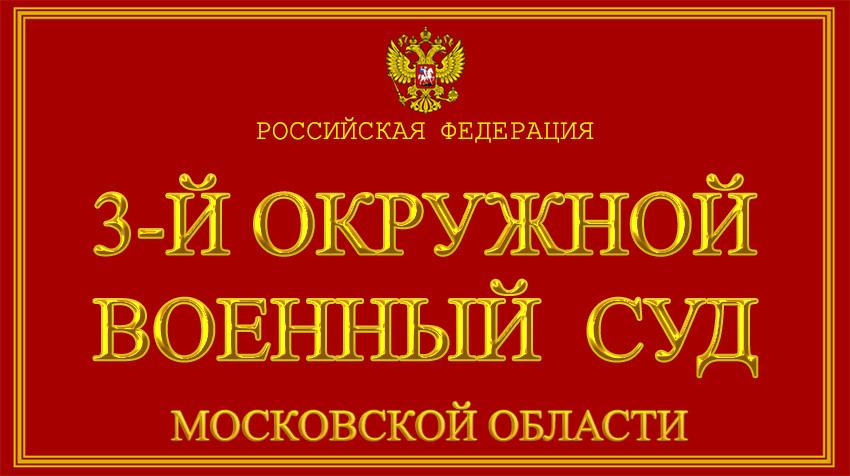 Московская область - о 3 Окружном военном суде с официального сайта