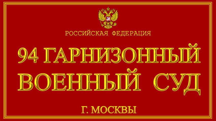 Город Москва - о 94 гарнизонном военном суде с официального сайта