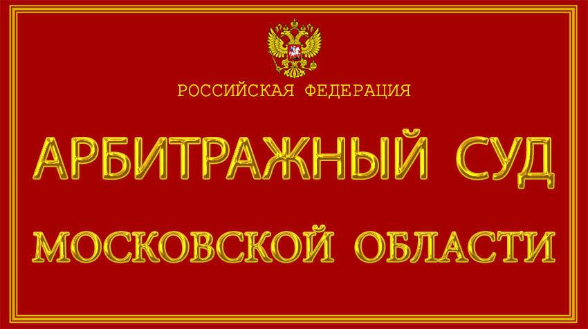 Московская область - об Арбитражном суде с официального сайта