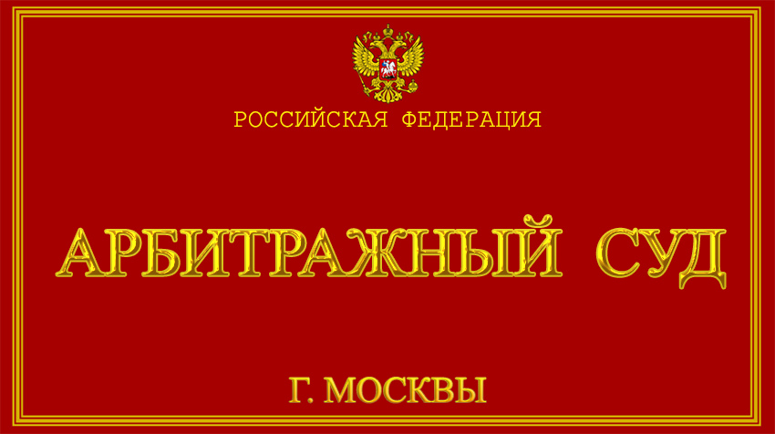 Город Москва - об Арбитражном суде с официального сайта