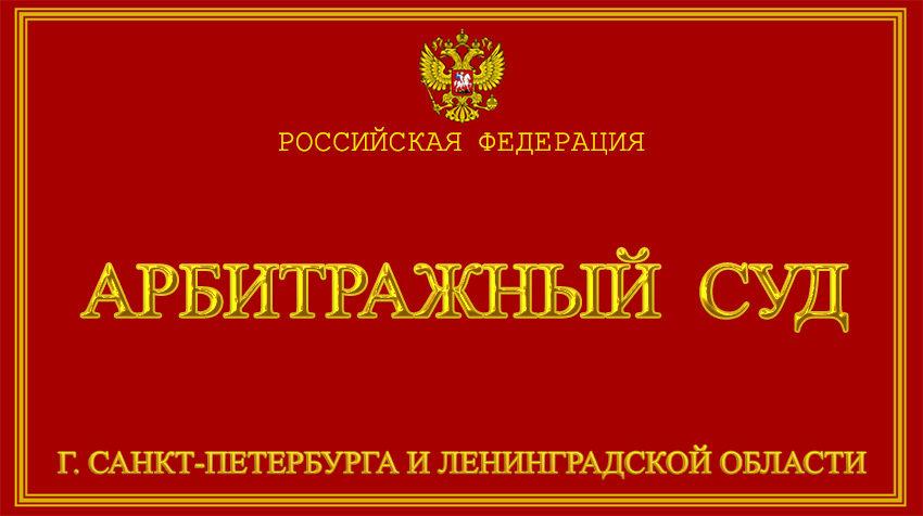 Город Санкт-Петербург и Ленинградская область - об Арбитражном суде с официального сайта