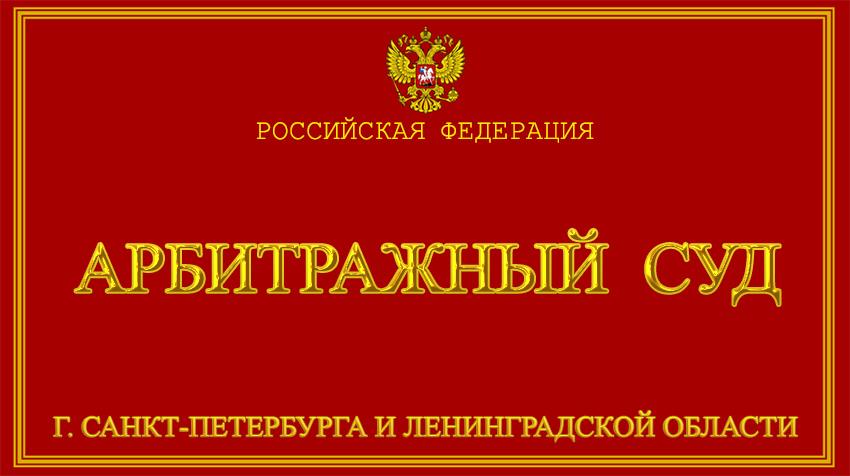 Город Санкт-Петербург и Ленинградская область - об Арбитражном суде с официального сайта СПб