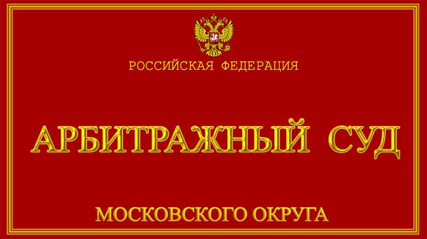 Московский округ - об Арбитражном суде с официального сайта