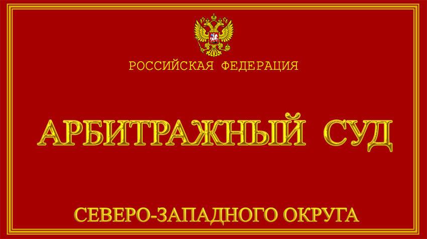 Северо-Западный округ - об Арбитражном суде с официального сайта