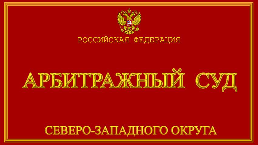Северо-Западный округ - об Арбитражном суде с официального сайта - Санкт-Петербург