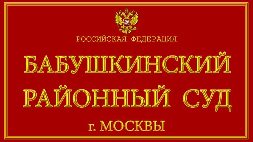 Город Москва - о Бабушкинском районном суде с официального сайта