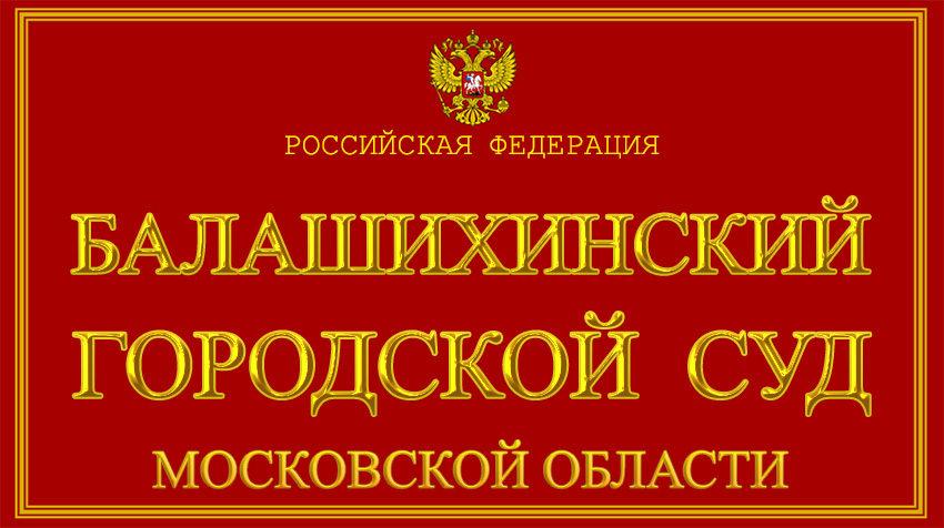 Московская область - о Балашихинском городском суде с официального сайта