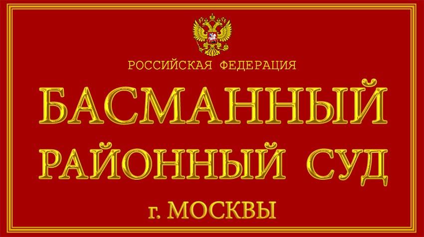 Басманный районный суд города Москвы с официального сайта