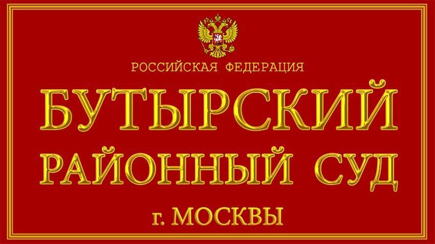 Бутырский районный суд города Москвы с официального сайта