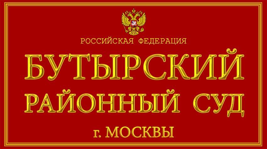 Город Москва - о Бутырском районном суде с официального сайта