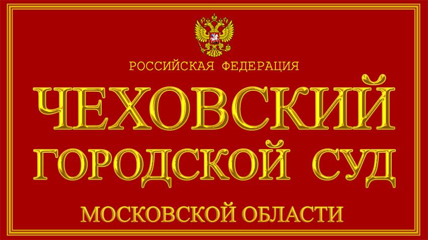 Московская область - о Чеховском городском суде с официального сайта