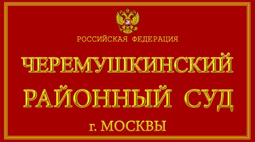 Город Москва - о Черемушкинском районном суде с официального сайта