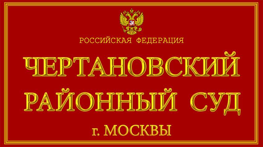 Город Москва - о Чертановском районном суде с официального сайта
