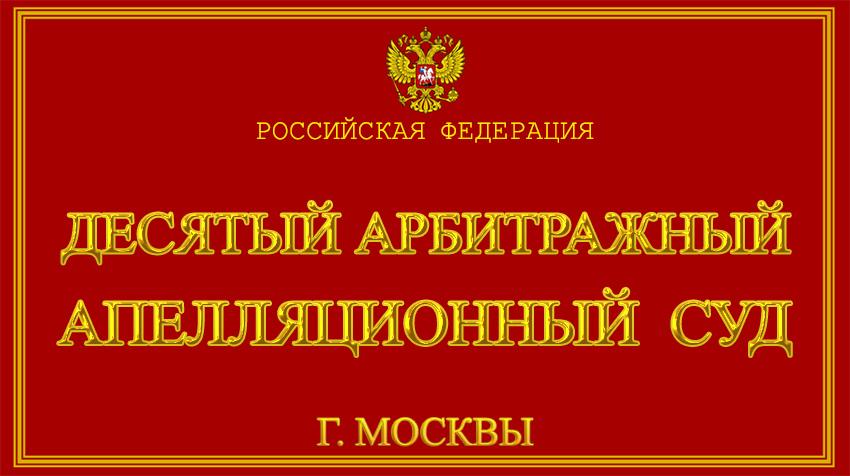 Город Москва - о Десятом арбитражном апелляционном суде с официального сайта