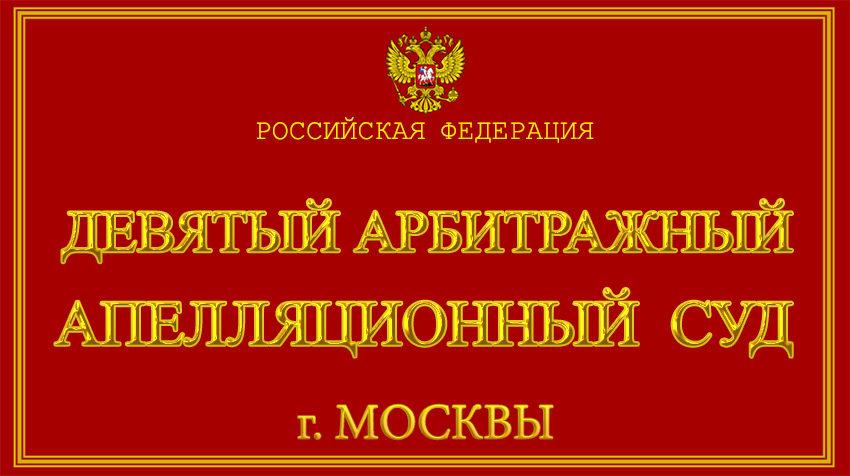 Город Москва - о Девятом арбитражном апелляционном суде с официального сайта