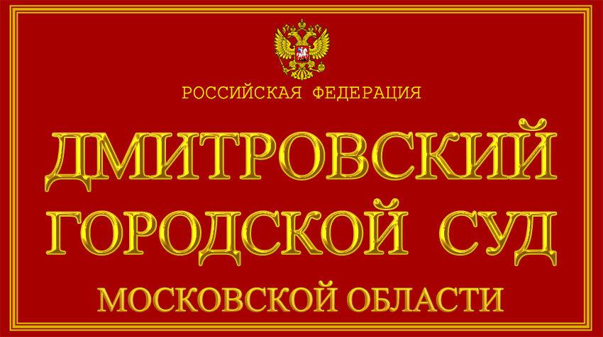 Московская область - о Дмитровском городском суде с официального сайта