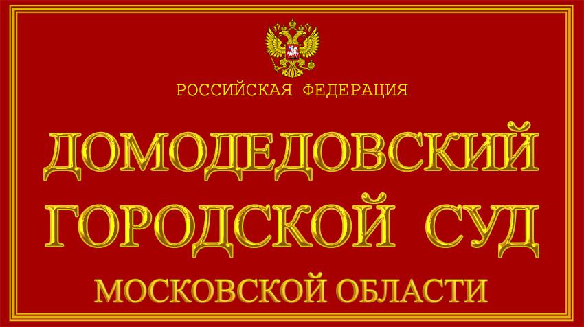 Московская область - о Домодедовском городском суде с официального сайта