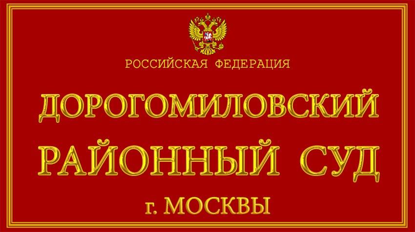 Город Москва - о Дорогомиловском районном суде с официального сайта