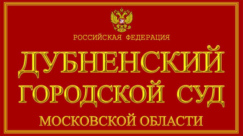 Московская область - о Дубненском городском суде с официального сайта