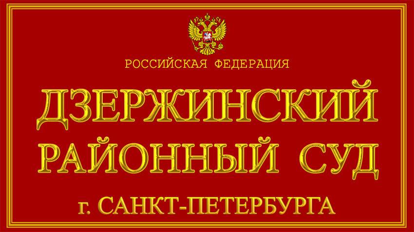 Город Санкт-Петербург - о Дзержинском районном суде с официального сайта