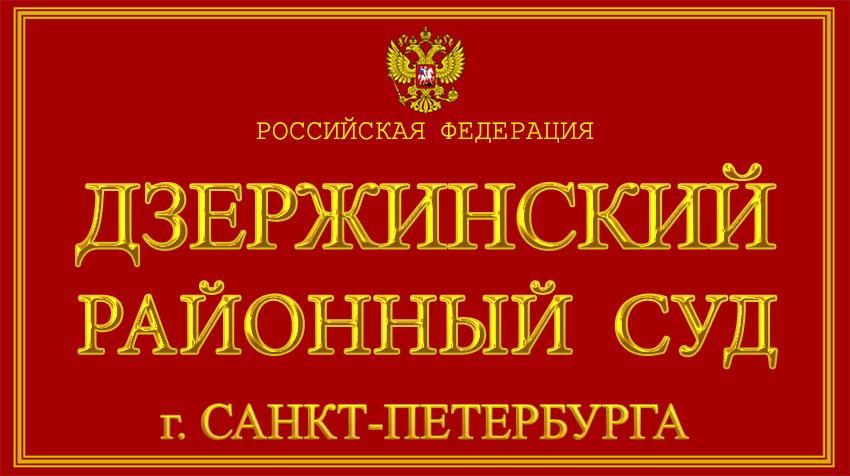 Город Санкт-Петербург - о Дзержинском районном суде с официального сайта СПб
