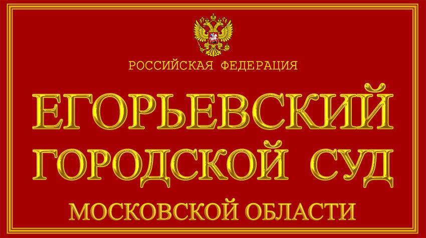 Московская область - об Егорьевском городском суде с официального сайта