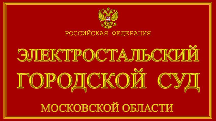 Московская область - об Электростальском городском суде с официального сайта
