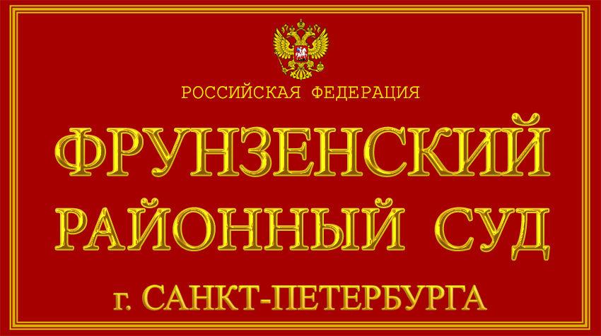 Город Санкт-Петербург - о Фрунзенском районном суде с официального сайта