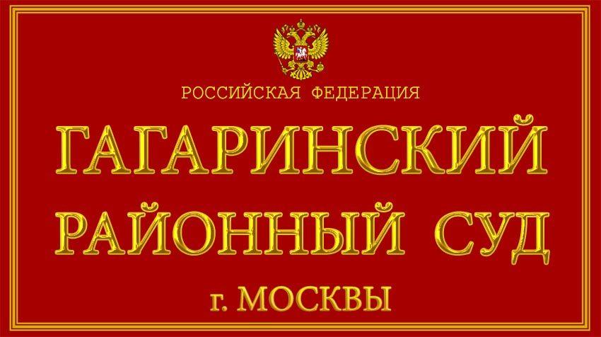 Город Москва - о Гагаринском районном суде с официального сайта