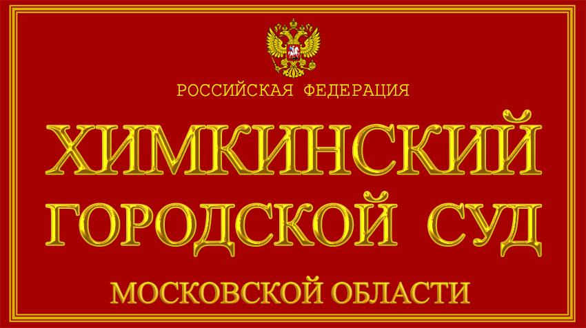 Московская область - о Химкинском городском суде с официального сайта