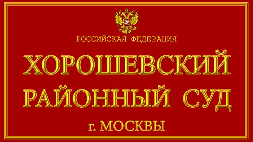 Город Москва - о Хорошевском районном суде с официального сайта