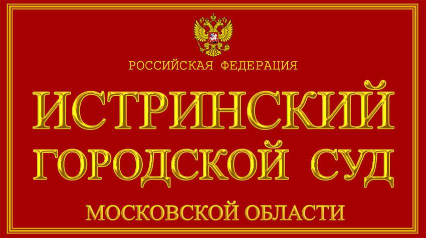 Московская область - об Истринском городском суде с официального сайта