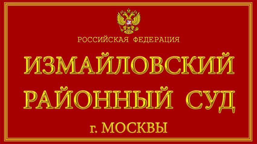 Город Москва - о Измайловском районном суде с официального сайта