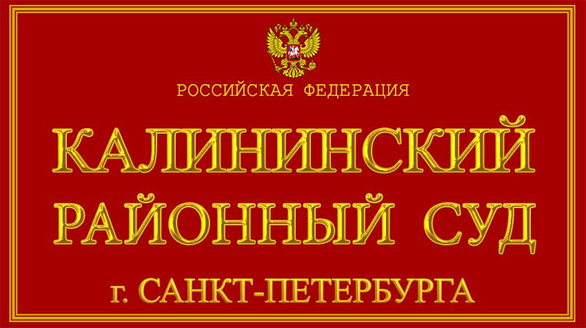 Город Санкт-Петербург - о Калининском районном суде с официального сайта