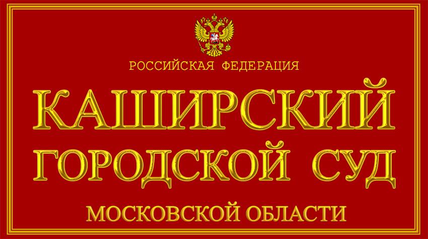 Московская область - о Каширском городском суде с официального сайта
