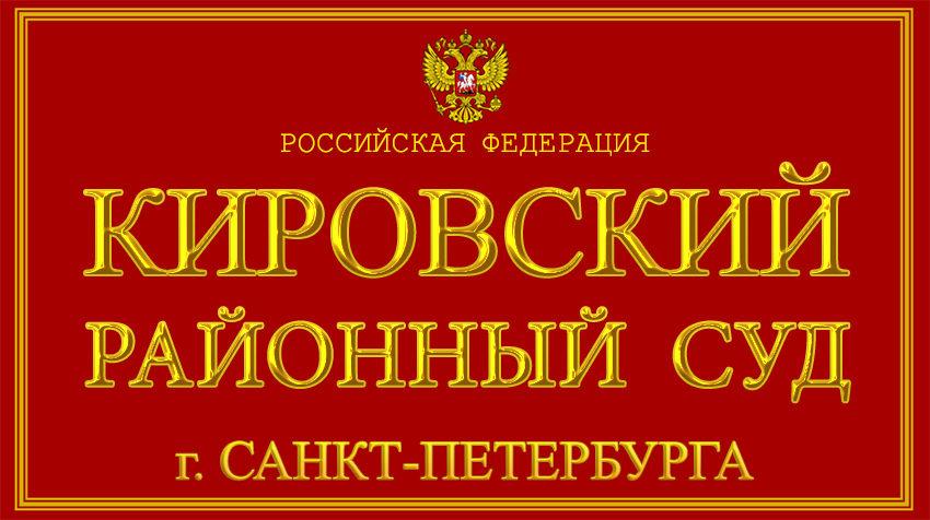 Город Санкт-Петербург - о Кировском районном суде с официального сайта