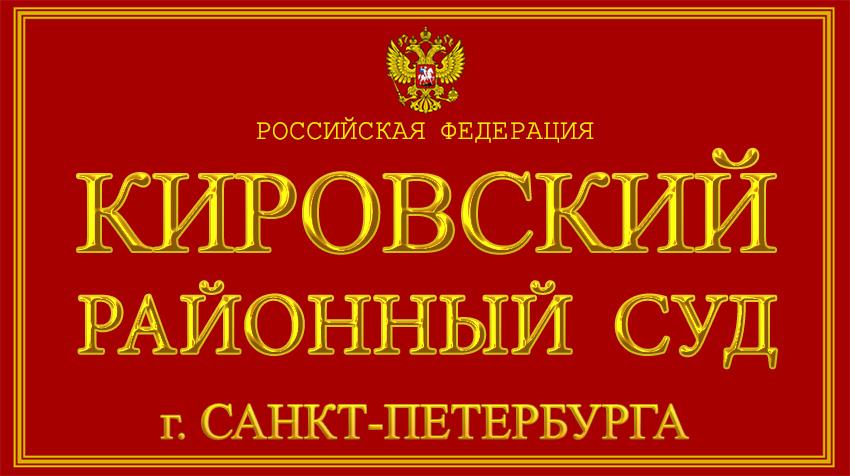Город Санкт-Петербург - о Кировском районном суде с официального сайта СПб
