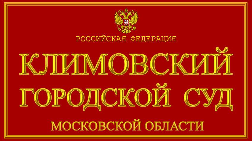Московская область - о Климовском городском суде с официального сайта