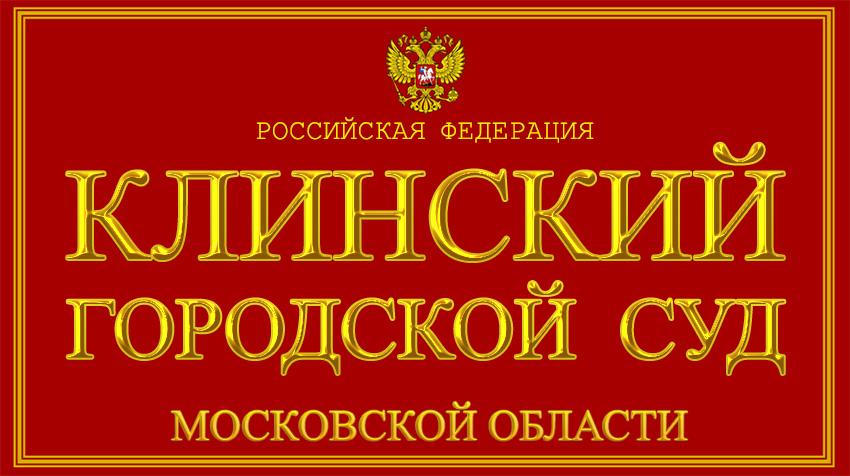 Московская область - о Клинском городском суде с официального сайта