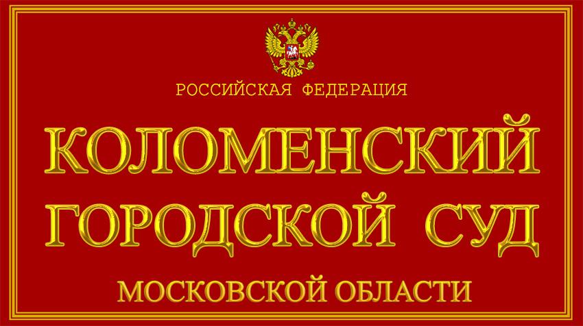 Московская область - о Коломенском городском суде с официального сайта