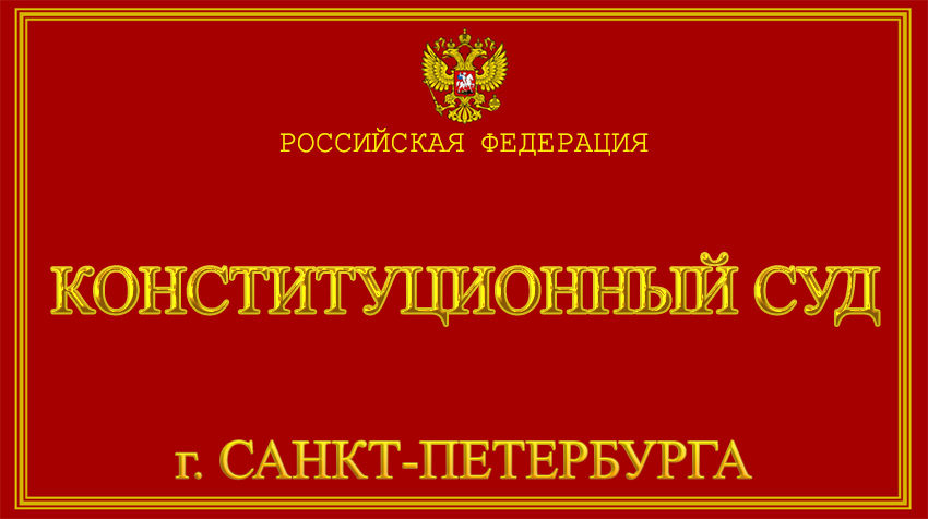 Город Санкт-Петербург - о Конституционном суде Российской Федерации с официального сайта