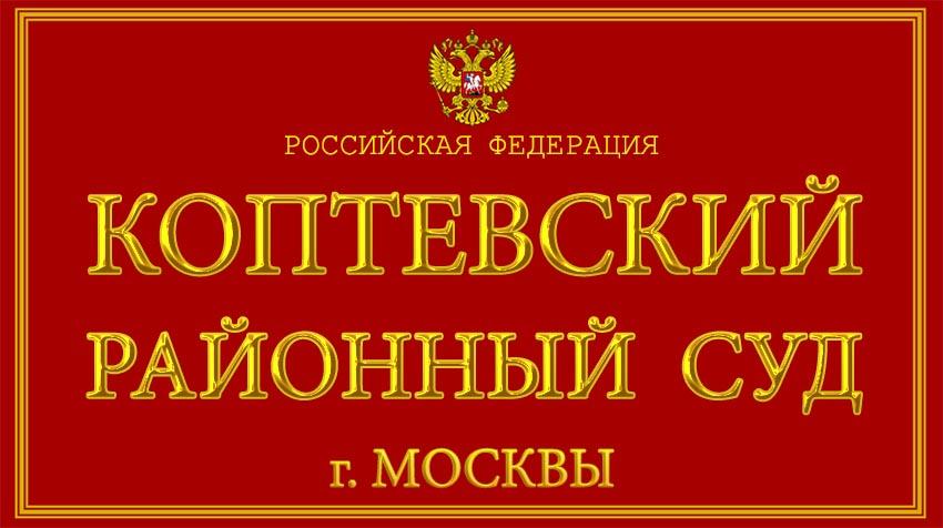 Город Москва - о Коптеевском районном суде с официального сайта