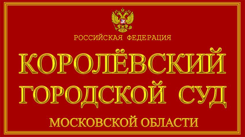 Московская область - о Королёвском городском суде с официального сайта