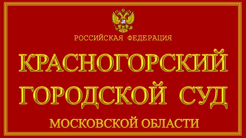 Московская область - о Красногорском городском суде с официального сайта