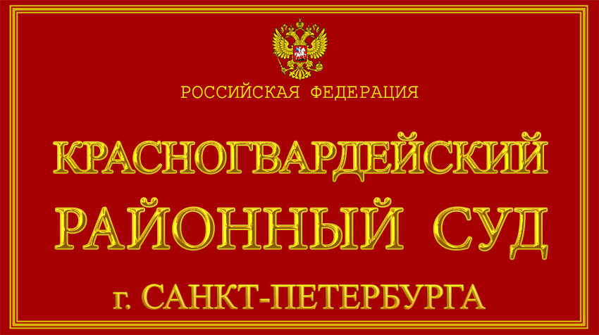 Город Санкт-Петербург - о Красногвардейском районном суде с официального сайта