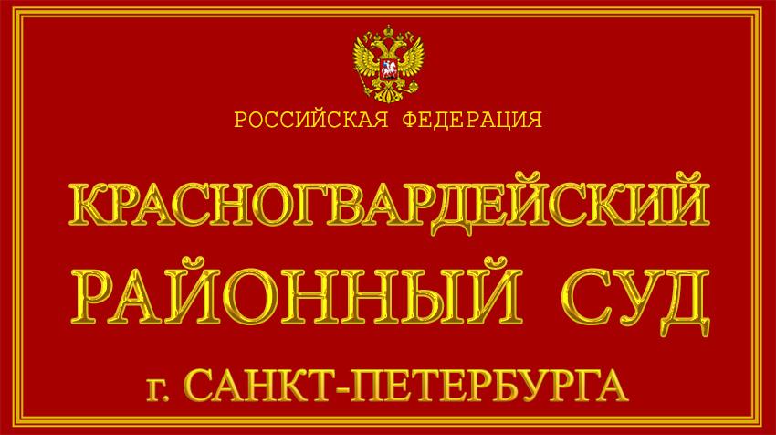 Город Санкт-Петербург - о Красногвардейском районном суде с официального сайта СПб