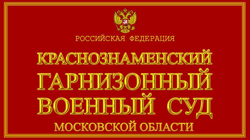 Московская область - о Краснознаменском гарнизонном военном суде с официального сайта