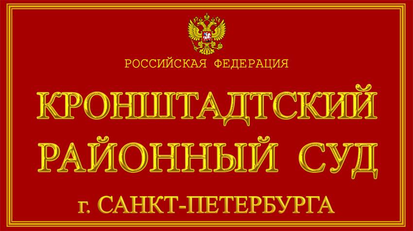 Город Санкт-Петербург - о Кронштадтском районном суде с официального сайта СПб Кронштадт